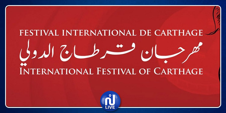 الإعلان عن موعد انطلاق مهرجان قرطاج