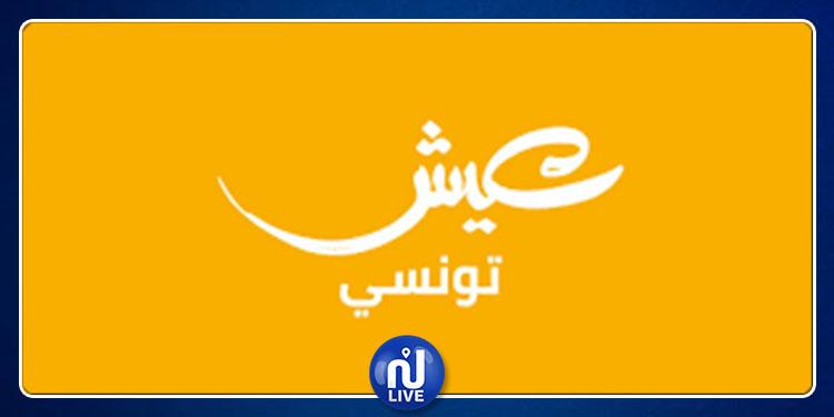 عيش تونسي: ''الأحزاب السياسية الحاكمة فهمت إلّي 80% من التوانسة رافضينها''