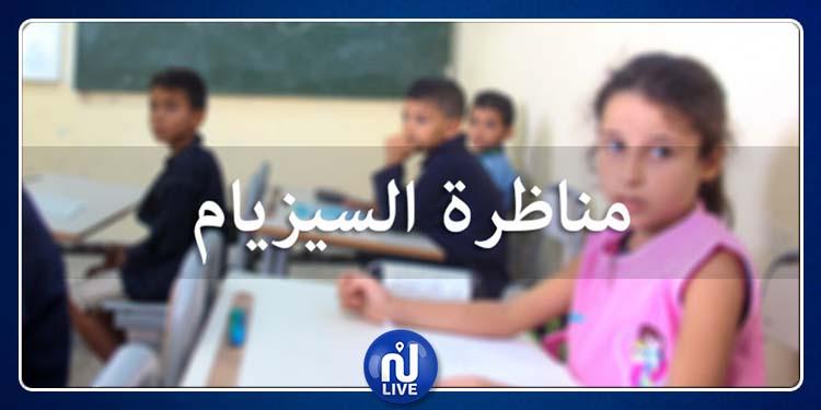 بداية من الغد: أكثر من 55 ألف تلميذ يجتازون ''السيزيام''