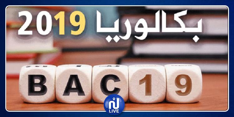 أريانة: 42.24% نسبة النجاح في الدورة الرئيسية لامتحان الباكالوريا