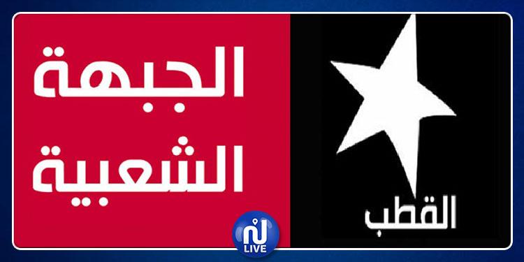 قيادات تستقيل من القطب بسبب قرار الحزب الانسحاب من الجبهة الشعبية
