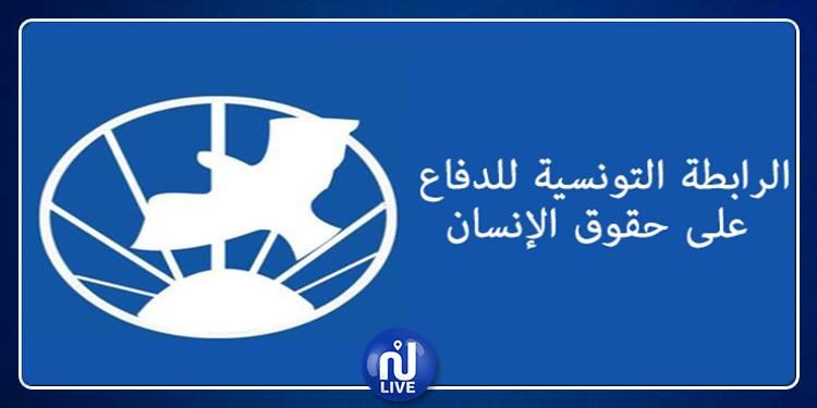 تركيبة الهيئة الجديدة لرابطة حقوق الإنسان فرع المنستير