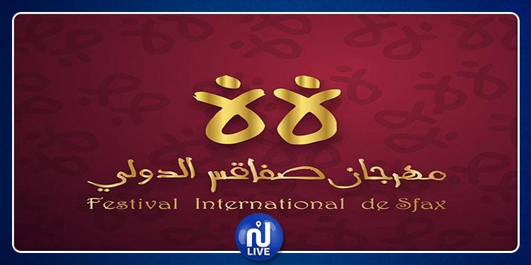 مهرجان صفاقس: أبـرز عروض الدورة 41