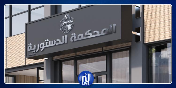 منظمات وطنية تدعو إلى التسريع في تركيز المحكمة الدستورية