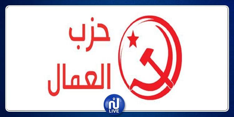 الإضراب في الوظيفة العمومية:حزب العمال يعلن مساندته للحركة النقابية