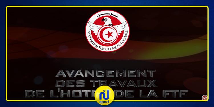 بالفيديو: تقدم أشغال بناء نزل الجامعة التونسية لكرة القدم