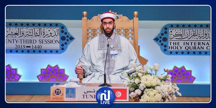 تتويج تونسي في أضخم مسابقة عالمية لحفظة القرآن