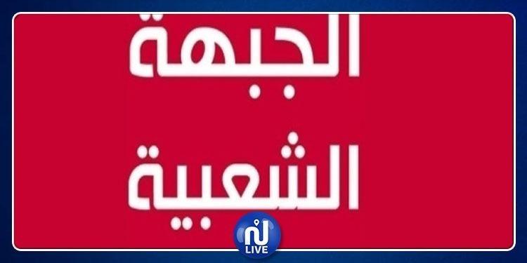 ''الوطد'' يتمسك بعقد الندوة الوطنية الرابعة للجبهة الشعبية في أقرب الآجال