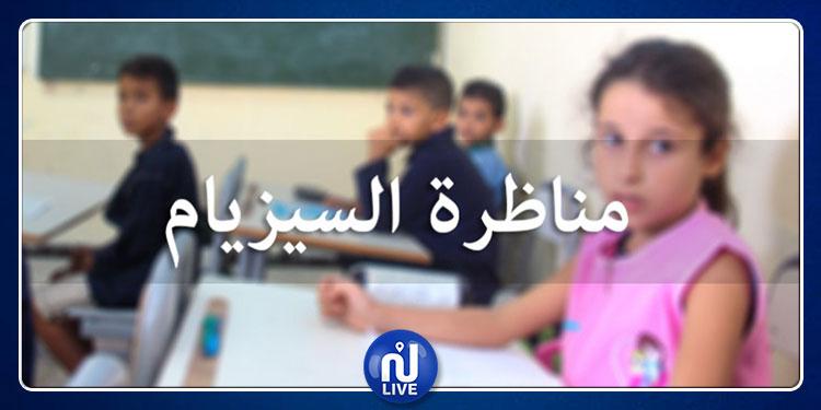 أكثر من أكثر من 55 ألف تلميذ يجتازون غدا مناظرة ''السيزيام''