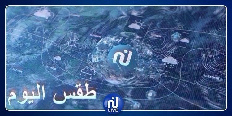 التوقعات الجوية ليوم الاثنين 17 جوان 2019