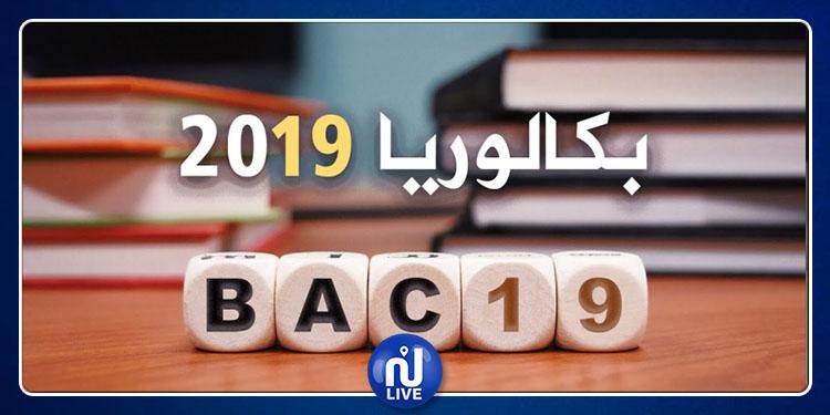 موعد نشر رموز المعدل السنوي والسيرة بالنسبة للمرشحين لامتحان الباكالوريا 2019