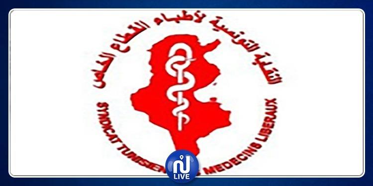 نقابة أطباء القطاع الخاص ترحب بالدعوة الى عقد مجلس ادارة استثنائي لـ ''الكنام''