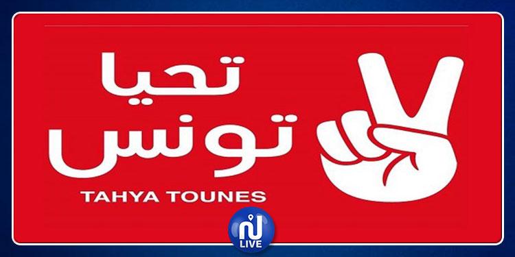 استقالة جديدة من حزب تحيا تونس