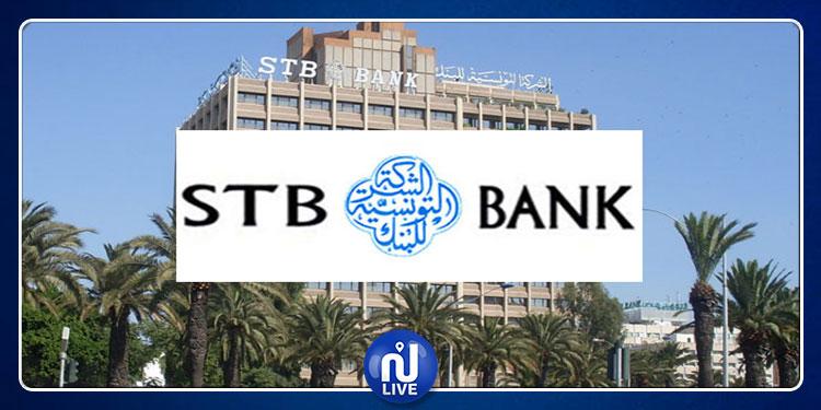 الشركة التونسية للبنك تنتدب 170 عونا وإطارا