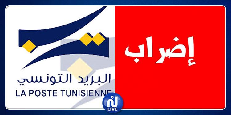 جميع مكتاب البريد التونسي في إضراب