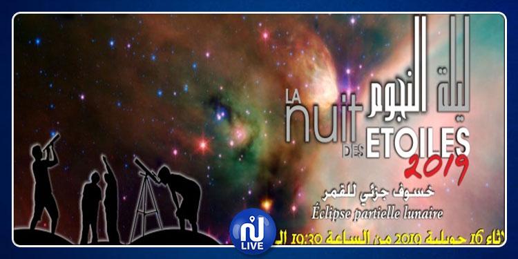 مدينة العلوم تنظم ''ليلة النجوم'' لمشاهدة الخسوف الجزئي للقمر