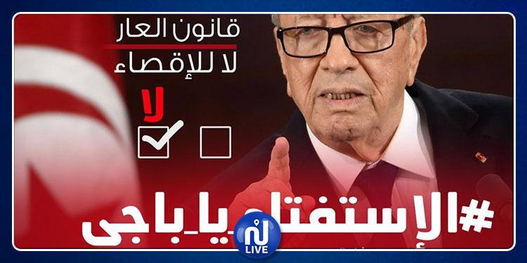 ''الاستفتاء_يا_باجي'': حملة  تطالب رئيس الجمهورية بعرض تنقيحات القانون الانتخابي على الاستفتاء