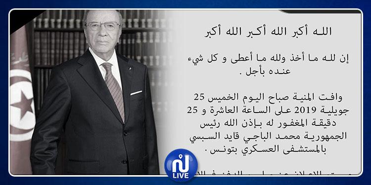 عاجل: وفاة رئيس الجمهورية الباجي قايد السبسي