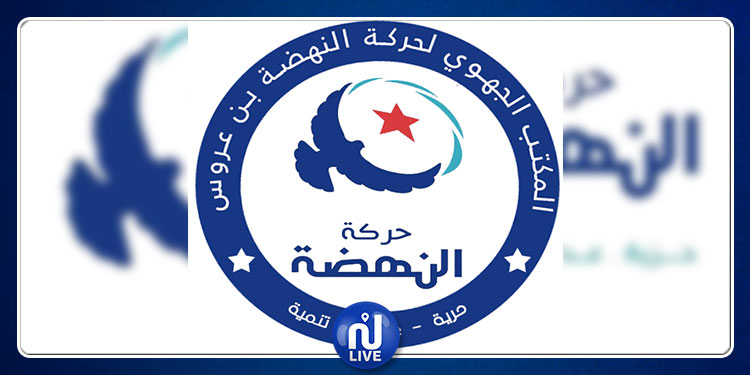 مكتب النهضة ببن عروس يستنكر تعسف المكتب التنفيذي ويهدد بالعزوف عن دعم قائمة الحزب