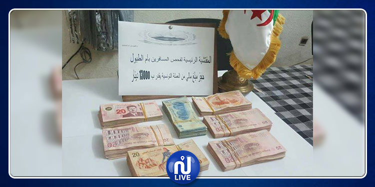 الديوانة الجزائرية تحجز مبلغا ماليا بالعملة التونسية