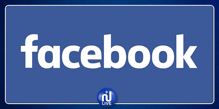 فايسبوك تطلق ميزة جديدة لحماية الخصوصية