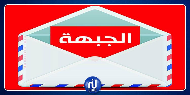 الجبهة تدعو إلى عدم الزج بالقضاء ومؤسسات الدولة في الصراعات الانتخابية