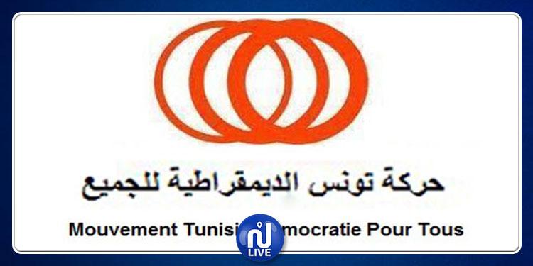 Le Mouvement Tunisie Démocratie Pour Tous condamne l'arrestation de Nabil Karoui