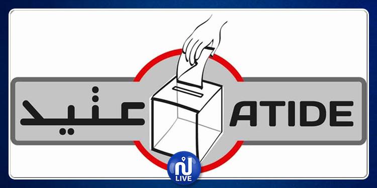 """منظمة """"عتيد"""" ترصد جملة من التجاوزات والخروقات الانتخابية بولاية سوسة"""