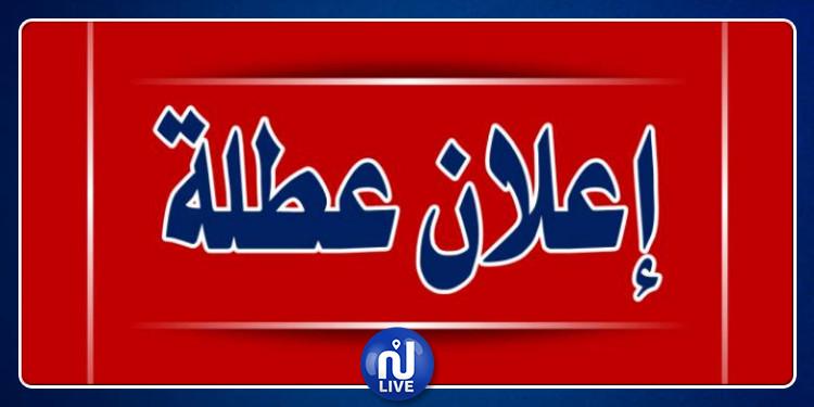 تعليق الدوس بكافة الإعداديات والمعاهد يوم 05 أكتوبر المقبل