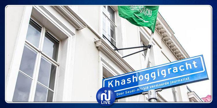 هولندا: تغيير اسم شارع سفارة السعودية إلى شارع ''خاشقجي''