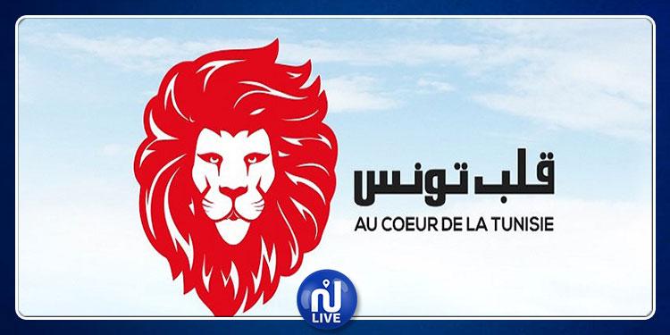 قلب تونس: كتلتنا البرلمانية متماسكة ومتمسّكة بانتمائها الحزبيّ ومتشبّثة ببرامجه ومواقفه