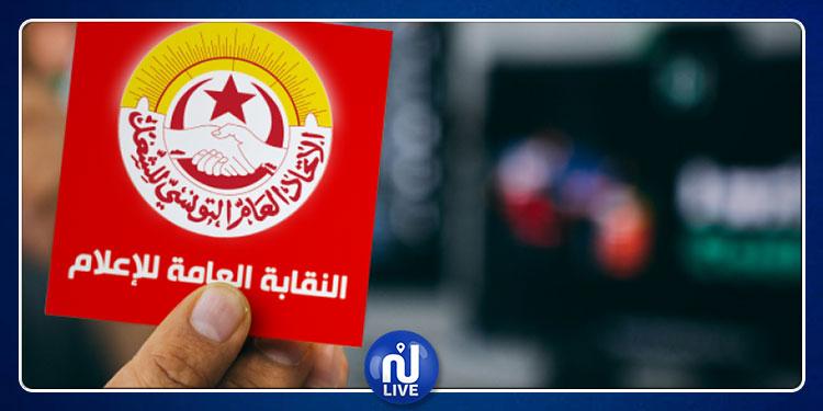 رفع شعار ''رابعة''..النقابة العامة للإعلام تحذّر