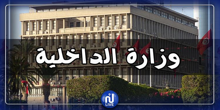الترفيع بـ 20 بالمائة في ميزانية وزارة الداخلية
