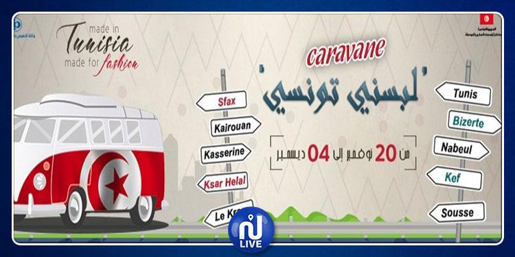 قافلة ''لبسني تونسي'' تروج للمنتوج الوطني في عدد من الولايات