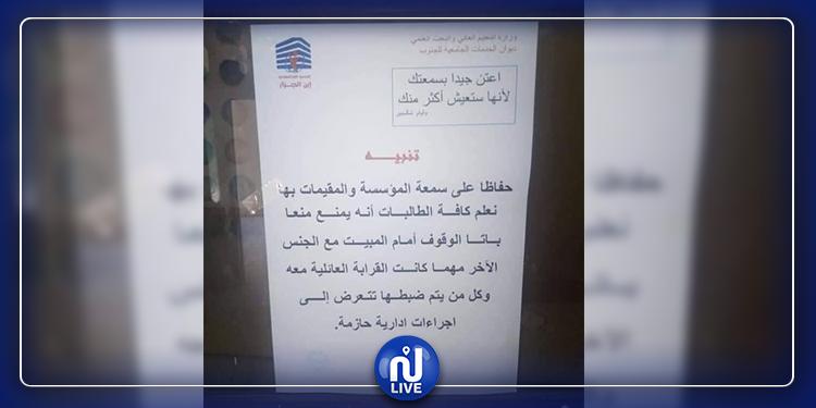 منع الاختلاط أمام مبيت ابن الجزار: وزارة التعليم العالي تدخل على الخط