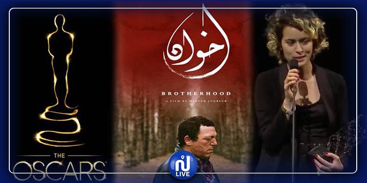 Le film tunisien ''Brotherhood'', dans la course aux Oscars
