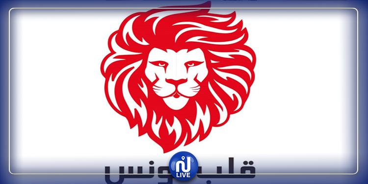 قلب تونس ينفي كل ما يروج عن ترشيحه لشخصيات لمناصب وزاريّة وحكوميّة
