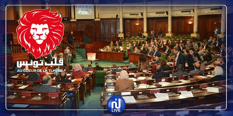 مكتب البرلمان يتفاعل إيجابيا مع مقترح حزب قلب تونس