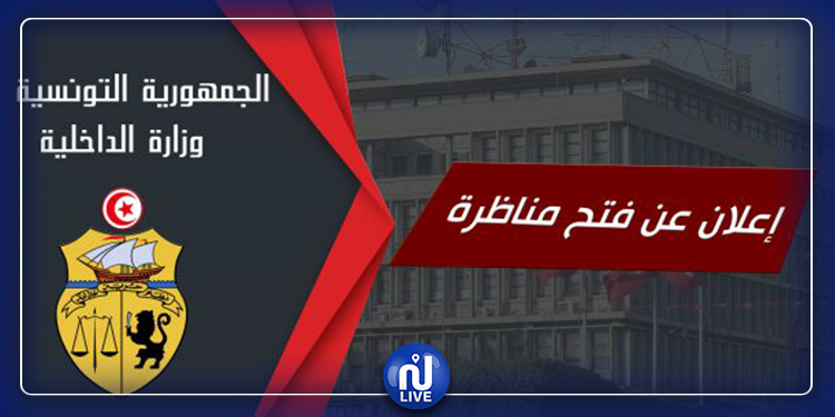 وزارة الداخلية تعلن عن فتح مناظرة في هذا الاختصاص