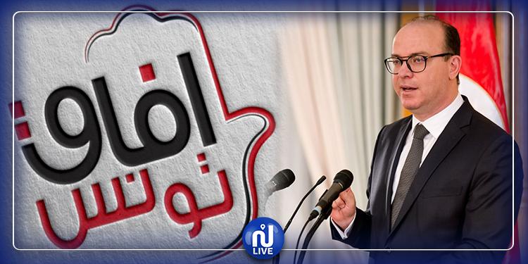 بعد مشروع تونس...آفاق تونس يعتذر للفخفاخ ويدعو إلى عدم الإقصاء والتمييز