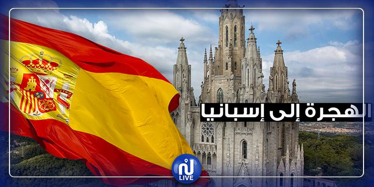 وزير الهجرة الإسباني: سنحتاج إلى 9 ملايين مهاجر