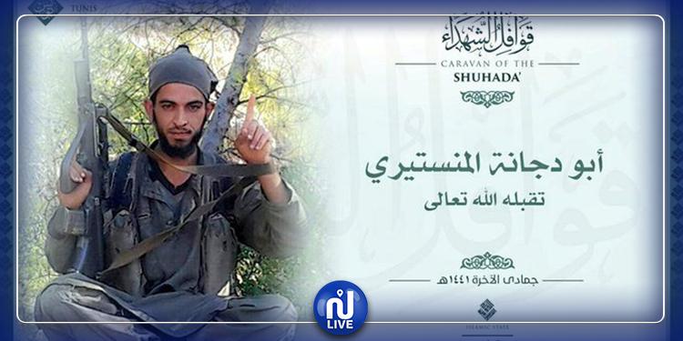 أعلن داعش عن مقتله: هوية الإرهابي أبو دجانة المنستيري وتفاصيل عملية تصفيته