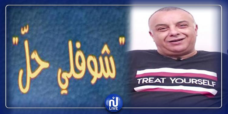 شوفلي حلّ يعود مجدّدا..الكاتب حاتم بلحاج يوضّح