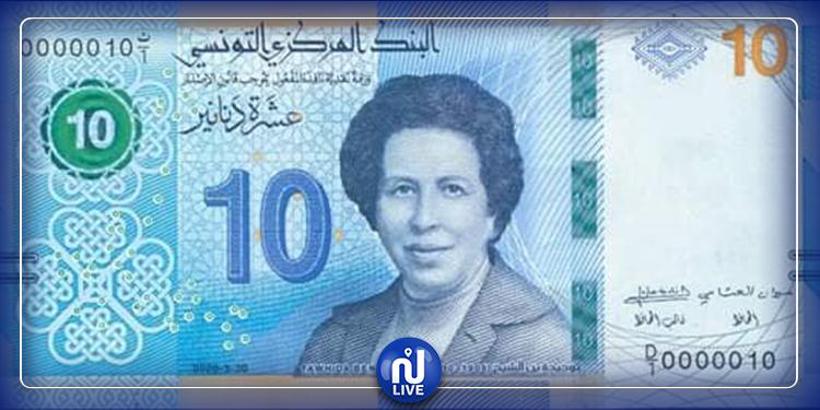 BCT : nouveau billet de 10 dinars