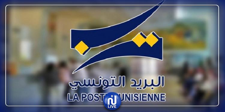 البريد التونسي يؤمن حصة عمل يوم الأحد