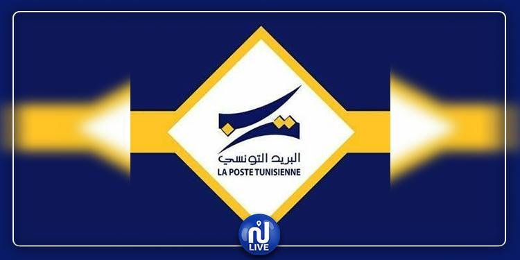 البريد التونسي يحذّر من رسائل إلكترونية