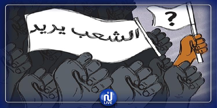 ''الشعب يريد'': حزب سياسي جديد في تونس