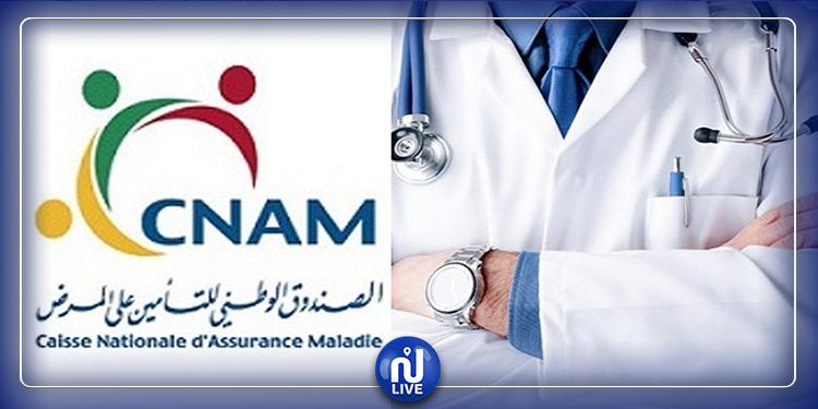 نقابة أطباء القطاع الخاص تعلن انتهاء العلاقة التعاقدية مع ''الكنام''