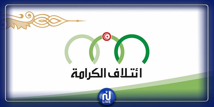 ائتلاف الكرامة يدعو الحكومة إلى تقديم الدّعم العاجل للبنان