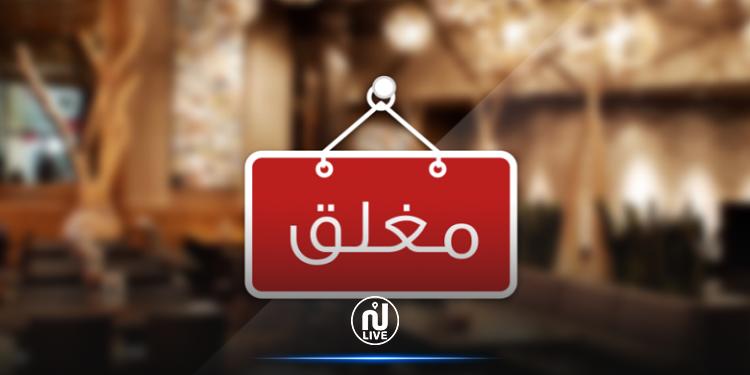 باجة : غلق مقهيين وجامع المزارة